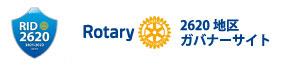 Rotary2620地区ガバナーサイト
