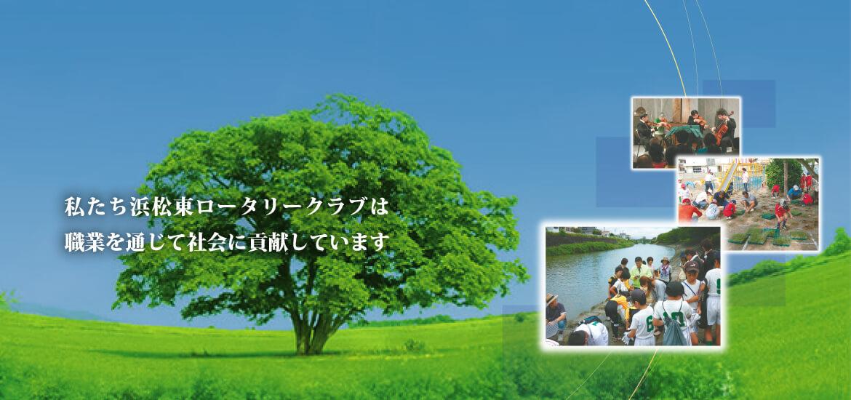 私たち浜松東ロータリークラブは職業を通じて社会に貢献しています